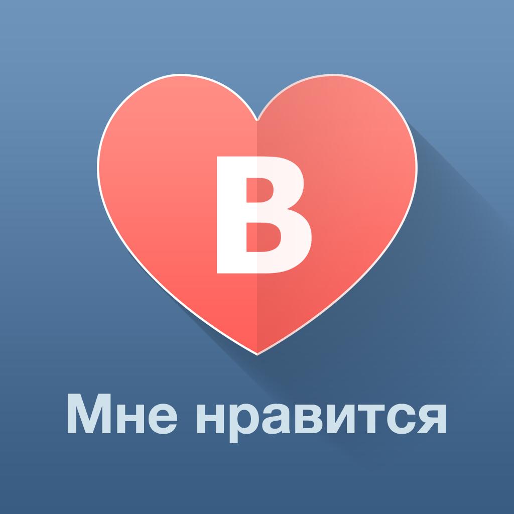 приложение любовь в вк монеты накрутка